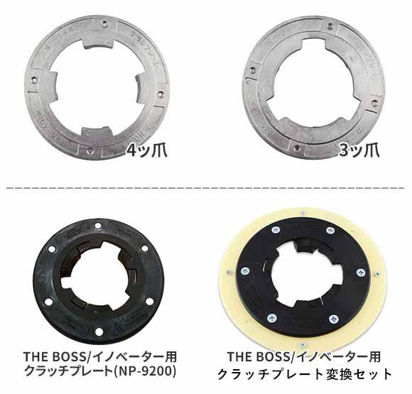 4ッ爪 3ッ爪 THE BOSS/イノベーター用クラッチプレート THE BOSS/イノベーター用クラッチプレート変換セット