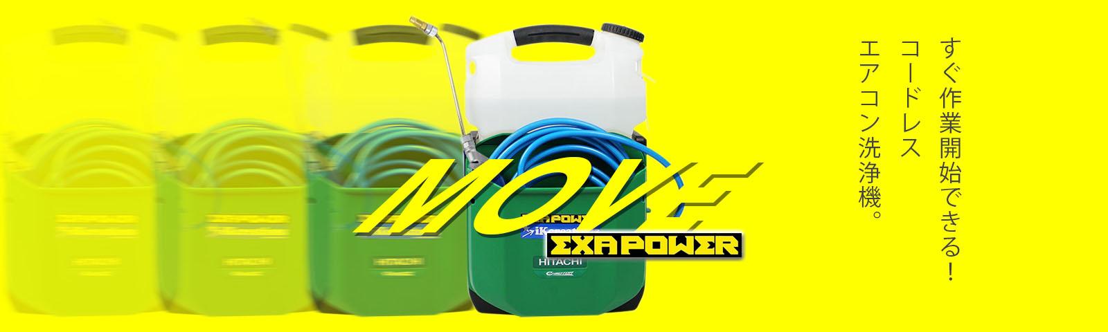 特殊屈曲洗浄ガン付属・コードレスエアコン洗浄機 EXAPOWER MOVE