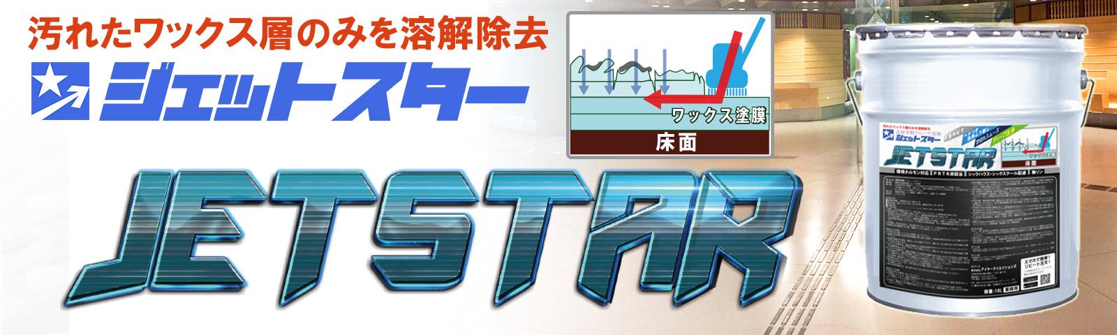 ■汚れたワックス層のみを溶解除去!■JET STAR(ジェットスター) - 表層塗膜リムーヴ洗剤