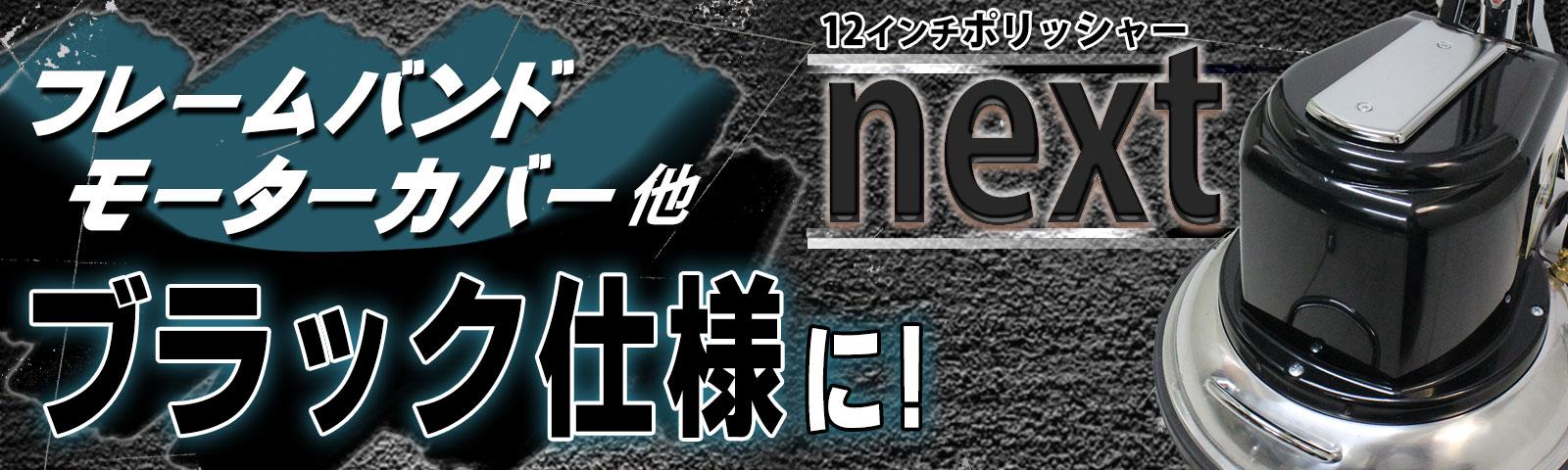 【ポリッシャー.JP限定】12インチポリッシャーnext(ネクスト) <ブラック・カスタマイズ仕様>