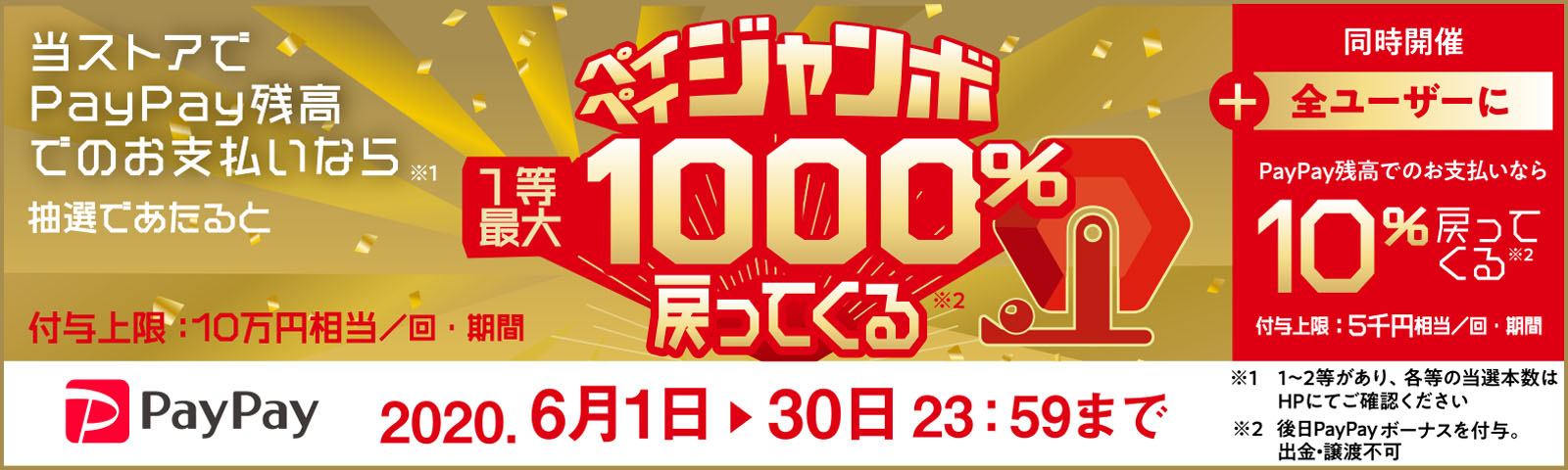 ペイペイ(オンライン)ジャンボ&最大10%戻ってくるキャンペーン