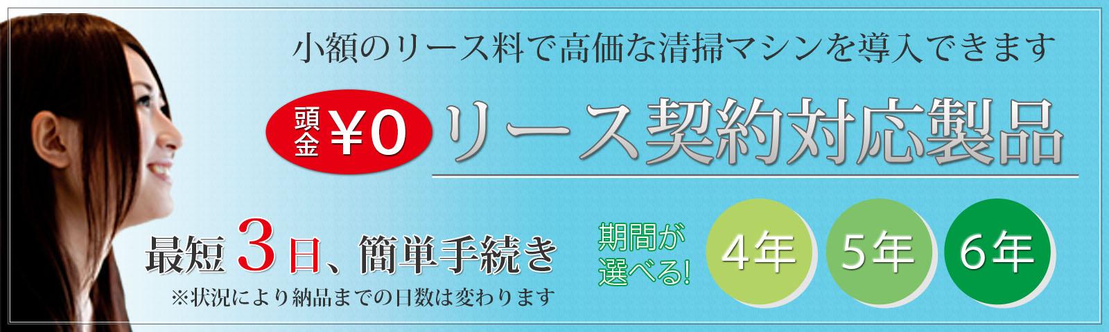 リース契約可能商品(20万円以上のすべてのマシン製品が対象)
