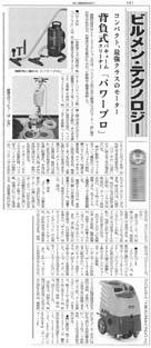 日本ビル新聞ビルメン・テクノロジー掲載記事