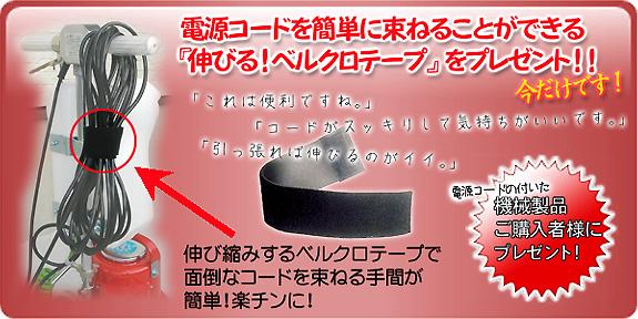 これは便利!ただ今コードの付いた機械製品ご購入者様に『伸びる!ベルクロテープ』をプレゼント!!