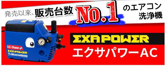エクサパワーAC - 高吐出力洗浄ガン付・高耐久エアコン洗浄機セット(圧力計付)