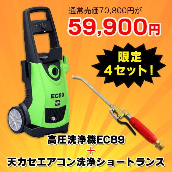 【限定4セット!】高圧洗浄機EC89+天カセエアコン洗浄ショートランス