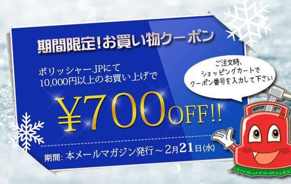 お急ぎください!2/21まで利用可能!クーポンプレゼント!