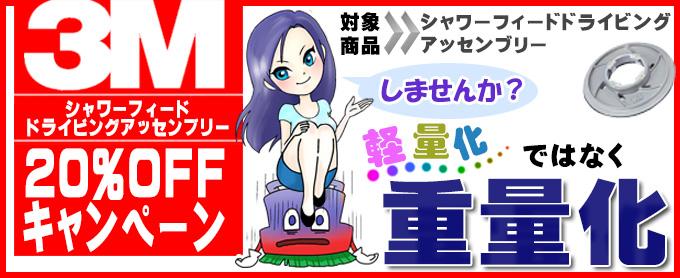 ■今だけ!20%OFFキャンペーン(7月末まで)■スリーエム ジャパン インスタ・ロック パッド台 シャワーフィードドライビングアッセンブリー - 金属製パッドドライバー