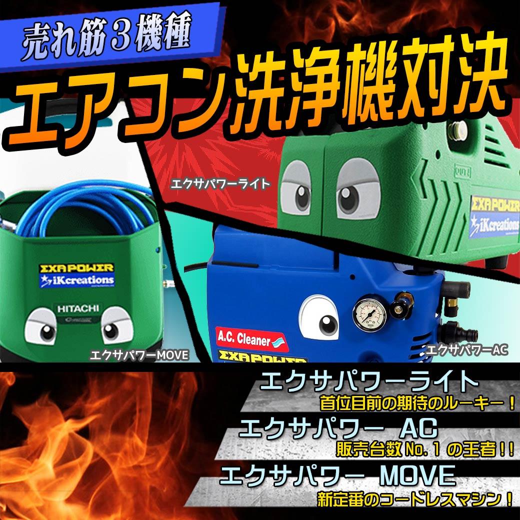 エアコン洗浄機対決!