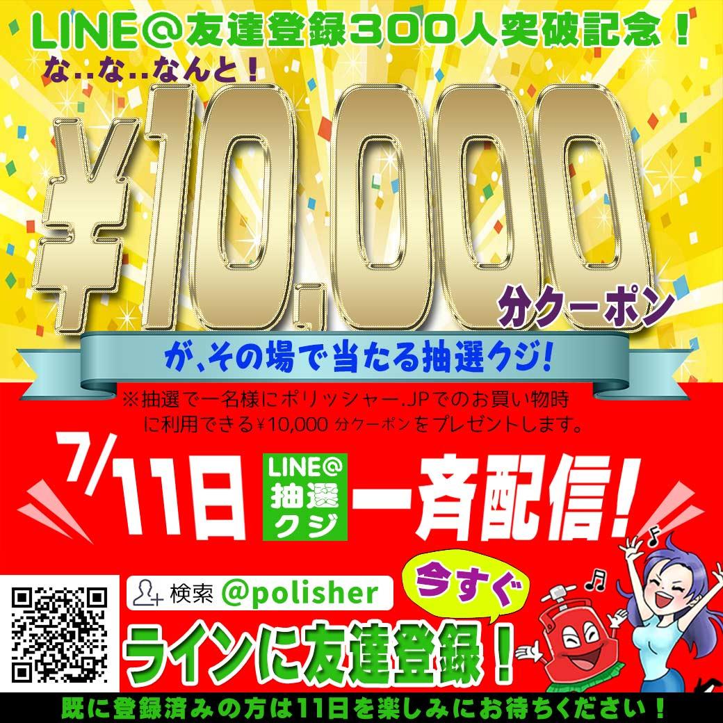 この夏最強の運試し!10,000円分クーポンが当たるスペシャル抽選会♪