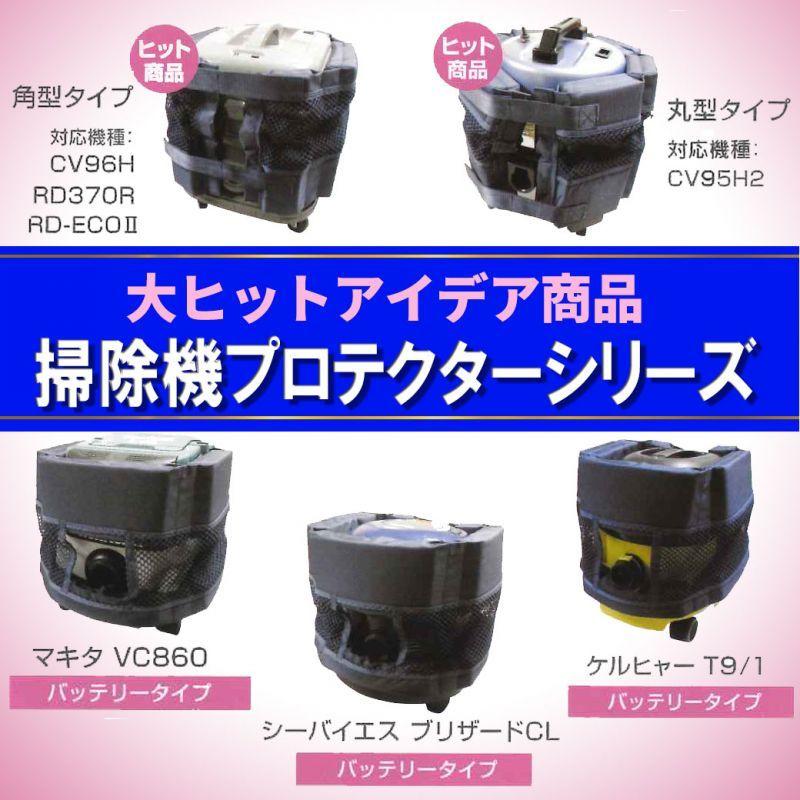 大ヒットアイデア商品 掃除機プロテクターシリーズ