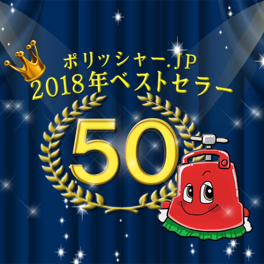 ポリッシャー.JPの2018年ベストセラーアイテム50!