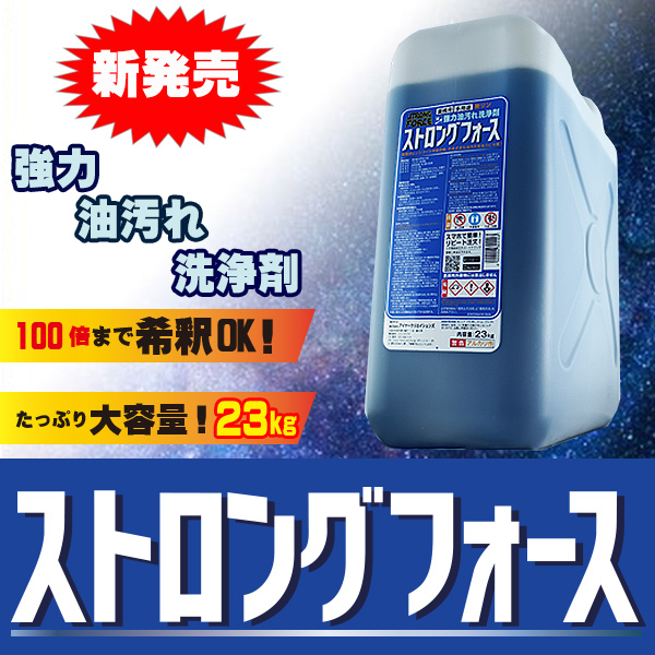 油汚れ用洗剤の真打ち登場!