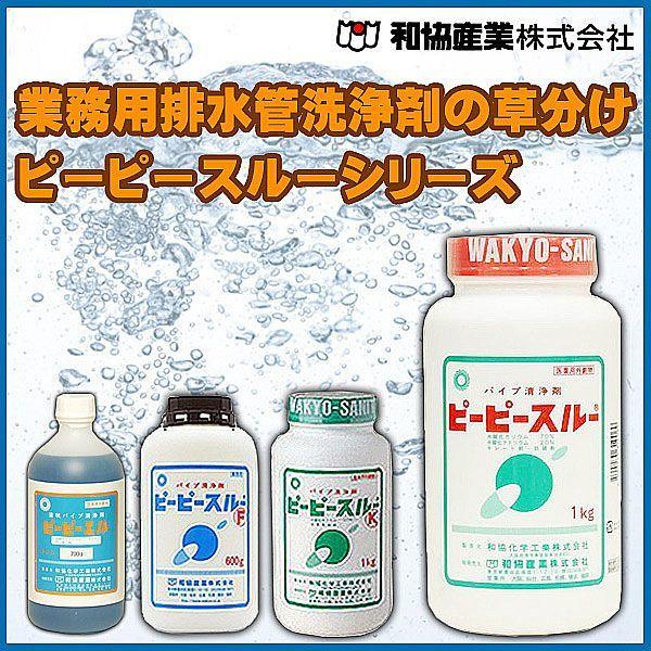 業務用排水管洗浄剤の草分け ピーピースルーシリーズ