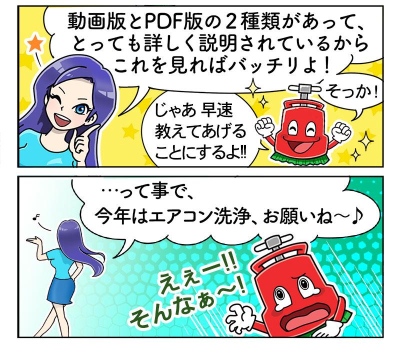 ポリ太郎でもわかる!エアコン洗浄マニュアル☆