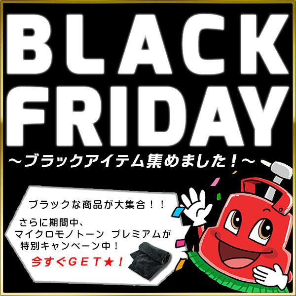 BLACK FRIDAYにちなんでブラックアイテム集めました!