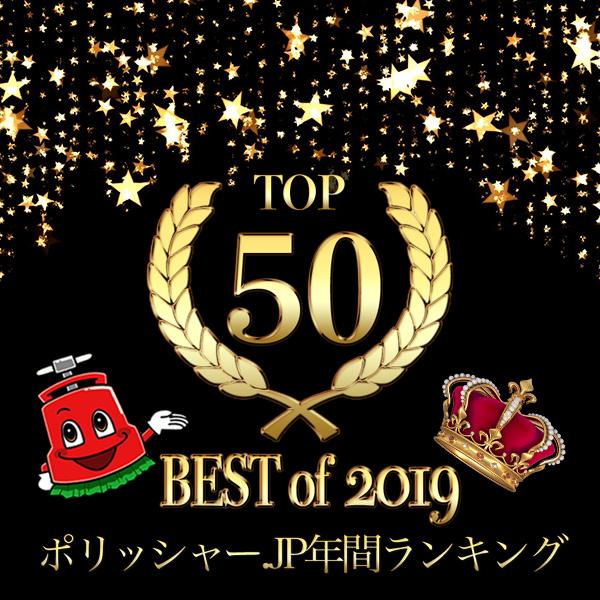 ポリッシャー.JP 2019年ベストセラー50