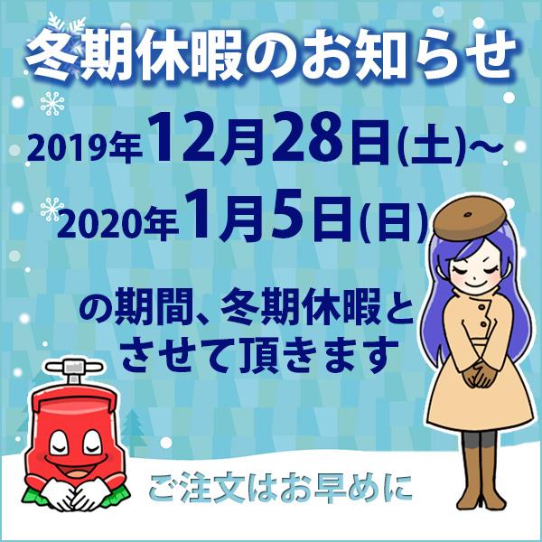 ポリッシャー.JP 冬期休暇のお知らせ