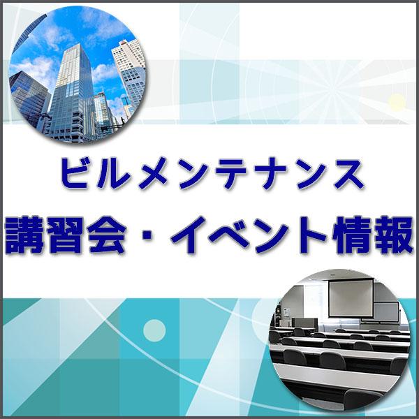 ビルメン業界 講習会・イベント情報