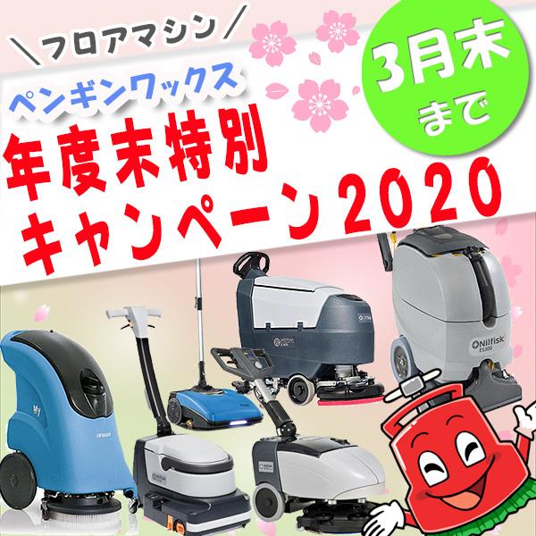 ペンギンワックス 年度末特別キャンペーン2020開催中!!