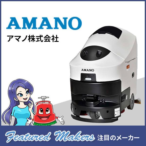 フィーチャード・メーカーズ- アマノ株式会社