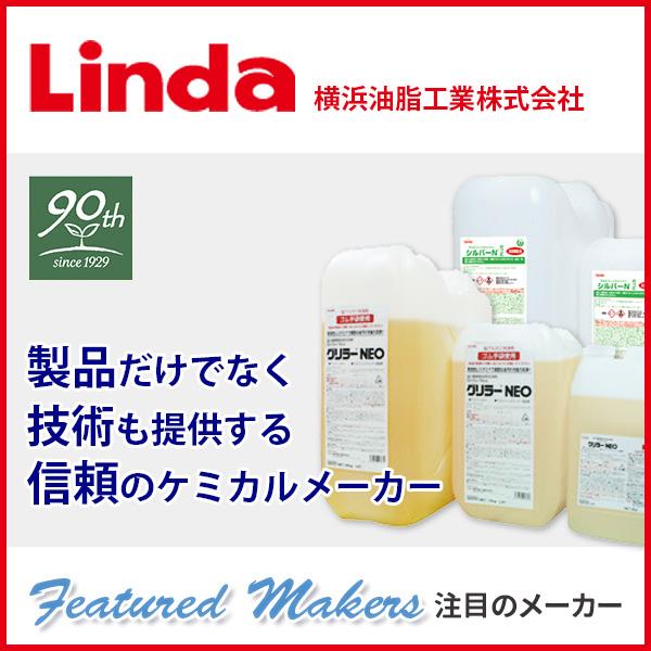フィーチャード・メーカーズ - 横浜油脂工業株式会社
