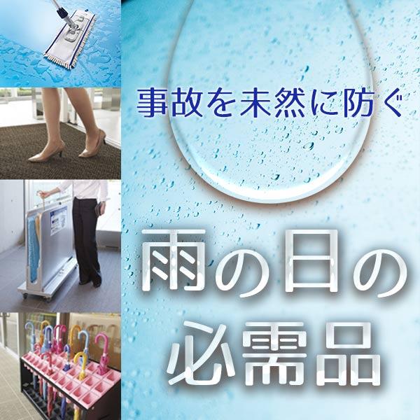 事故を未然に防ぐ雨の日の必需品