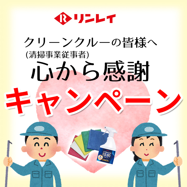 『クリーンクルー(清掃事業従事者)の皆様へ、心から感謝キャンペーン』が始まりました!