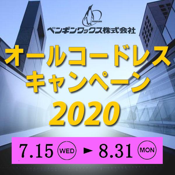 オールコードレスキャンペーン2020!