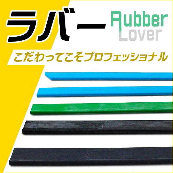 Rubber Lover-こだわってこそプロフェッショナル