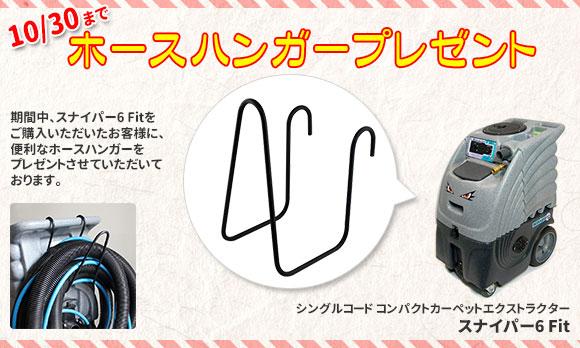 10月30日までスナイパー6Fitご購入で便利なホースハンガーをプレゼント