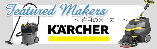 注目のメーカー[Featured Makers] : ケルヒャー