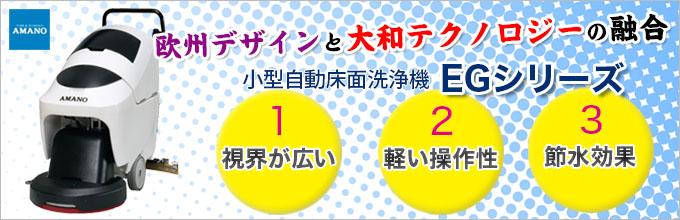 機能、使い勝手、デザイン刷新!アマノ 自動床洗浄機EGシリーズ(EG-1/EG-2/Z-1)