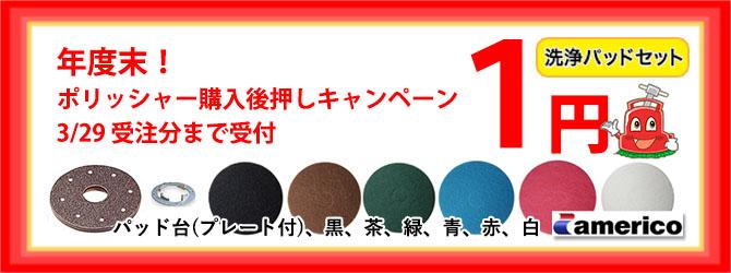 1円キャンペーン対象商品