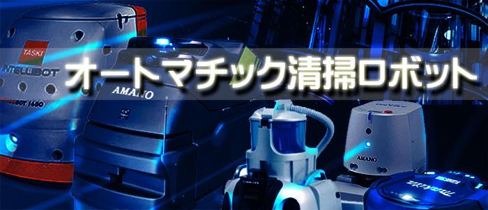 清掃ロボットは電気ポリッシャーの夢を見るか?