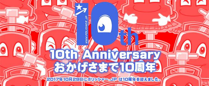 ポリッシャー.JPは10周年を迎えました!
