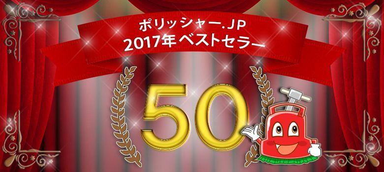 発表!ポリッシャー.JP 2017年ベストセラー50
