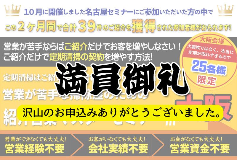 【ポリッシャー.JP】関東の清掃業者様 必見!定期清掃獲得のための最新のご紹介営業法セミナー情報