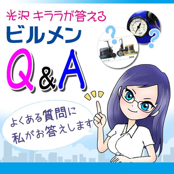 光沢キララが答えるビルメンQ&Aよくある質問集!