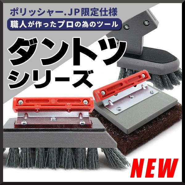 ダントツシリーズから3つの新製品!