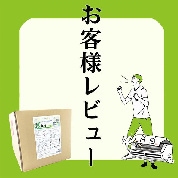 エアコン洗剤 エコクリーナーKireiの「良いトコロ」と「悪いトコロ」