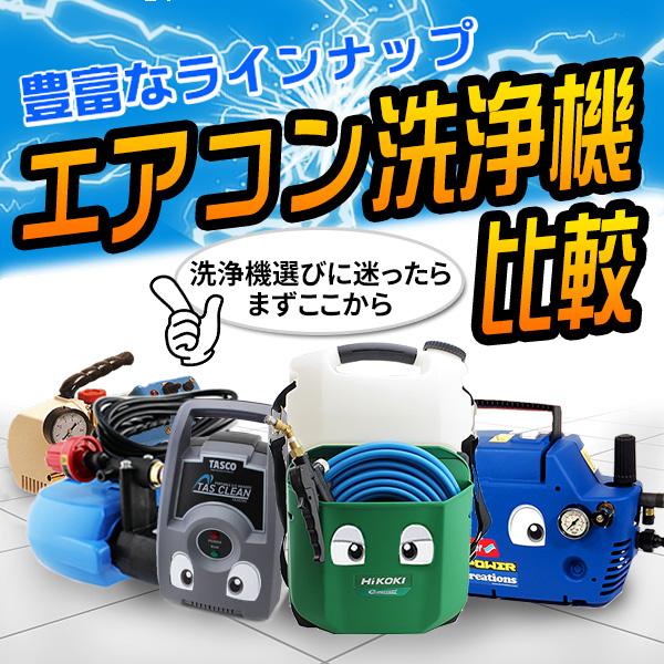 エアコン洗浄機比較