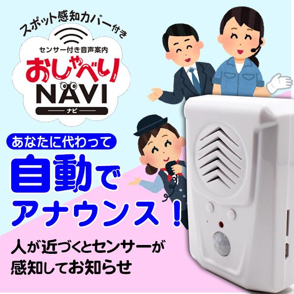 おしゃべりNAVIで安心して利用できる施設づくり