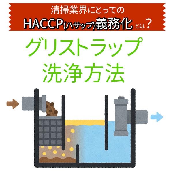 清掃業界にとってのHACCP(ハサップ)義務化とは?グリストラップ清掃方法