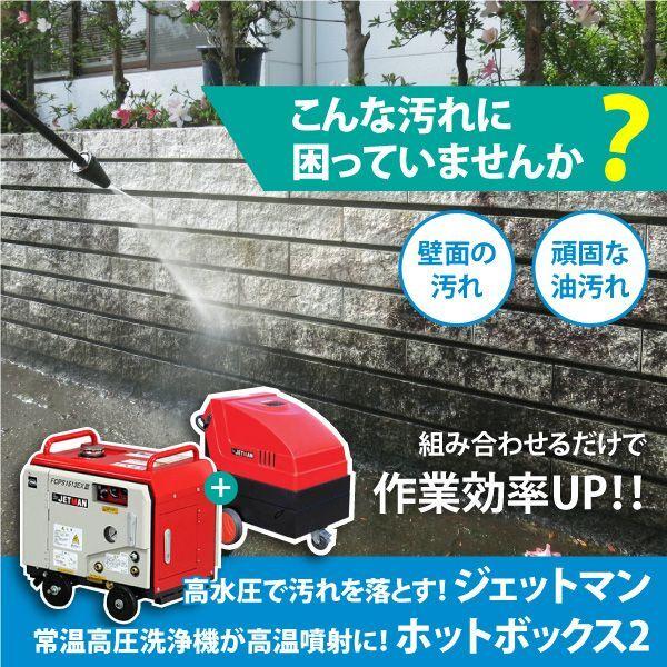 ボイラーユニット組み合わせで効率UP!高圧洗浄機ジェットマン&ホットボックス2