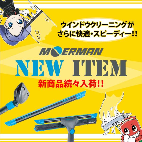 ウインドウクリーニングツール「モアマン」新商品続々登場!