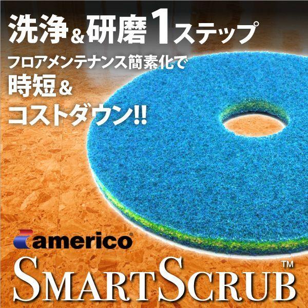 洗浄と研磨をワンステップ!時短&コストダウンの革新的フロアパッド「アメリコ スマートスクラブ」登場!