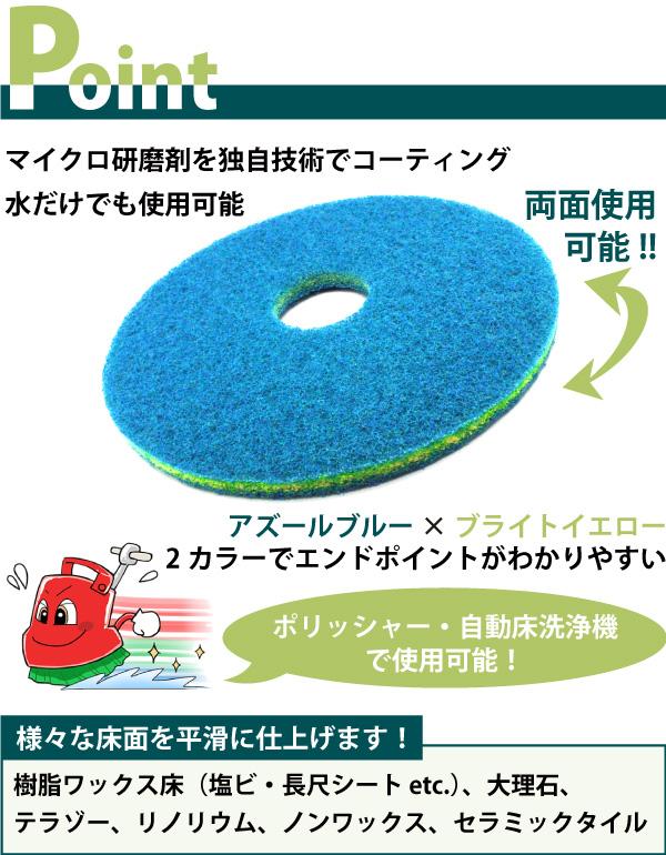 ポイント|アメリコ スマートスクラブ フロアパッド - 洗浄と研磨をワン ステップで行うフロアパッド