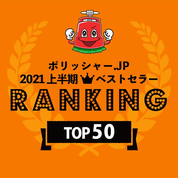 ポリッシャー.JP 2021年ベストセラー50