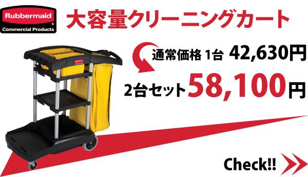 ラバーメイド 大容量クリーニングカート[×2台]